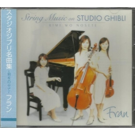 String Music on Studio Ghibli Kimi Wo Nosete