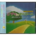Ghibli in Music Box - Ponyo on the Cliff by the Sea My Neighbor Totoro [2 CDs]