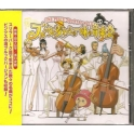 One Piece Special CD Concert of gangs of straw and Brook