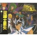 Saint Seiya Hades Chapter Soundtrack