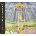 Saint Seiya ~The Hades Chapter~ Special Album