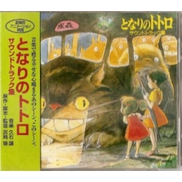 My Neighbor Totoro Soundtrack Collection