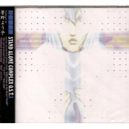 Ghost in the Shell STAND ALONE COMPLEX Original Soundtrack vol.3