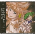 Macross Frontier Original Soundtrack vol 1 Nyan Furo