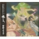Macross Frontier Original Soundtrack vol 2 Nyan Tora☆
