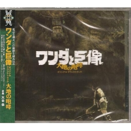 Shadow Of The Colossus Daichi No Hokou Original Soundtrack