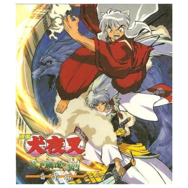 MICA-0088 Inuyasha The Movie: Swords Of An Honorable Ruler