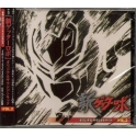 New Getter Robo Original Soundtrack Vol.2