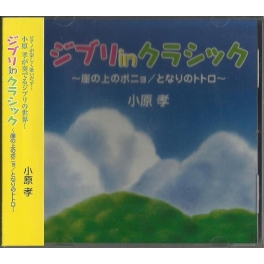 mica-1089 Takashi Obara: Ghibli In Classic - My Neighbor Totoro, Ponyo On The Cliff By The Sea